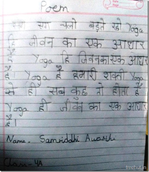 Poem on Yoga by children (2)